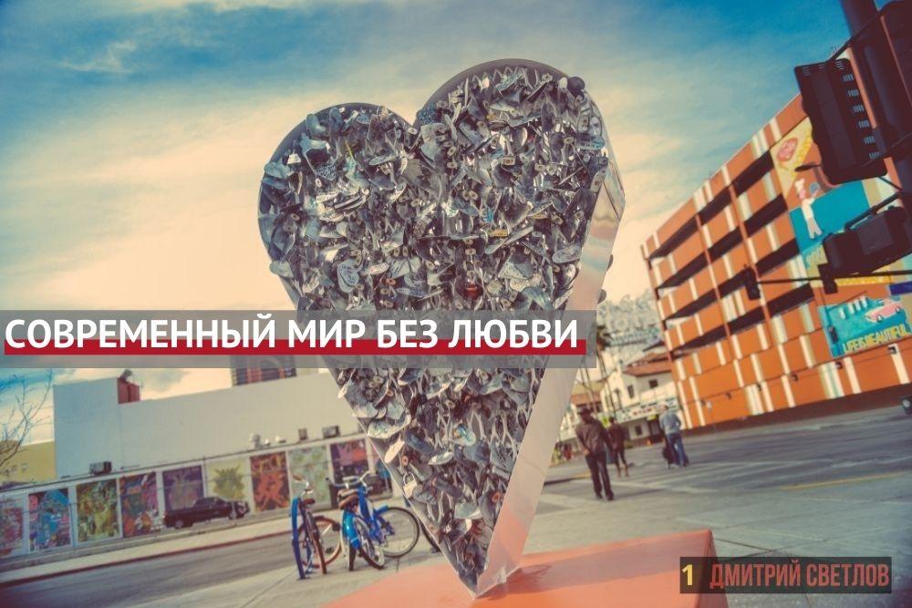 Почему в нашем мире нет любви
