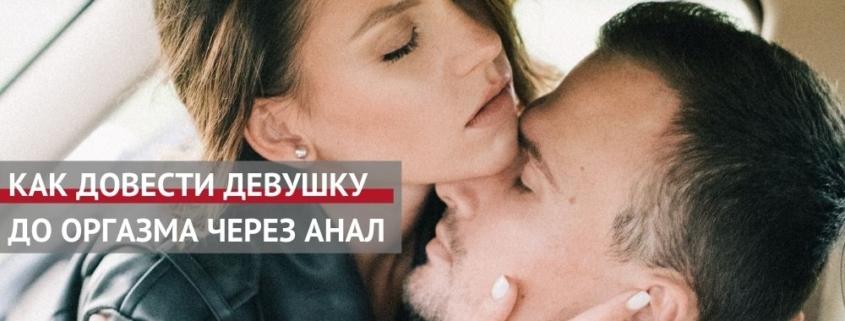 как довести девушку до оргазма анальным сексом