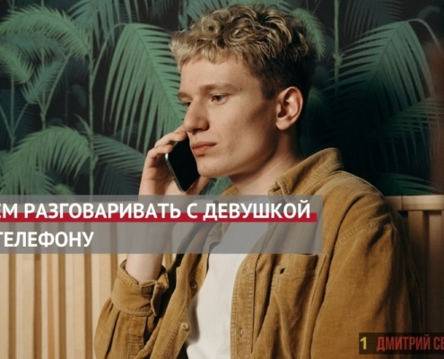 О чем разговаривать с девушкой по телефону