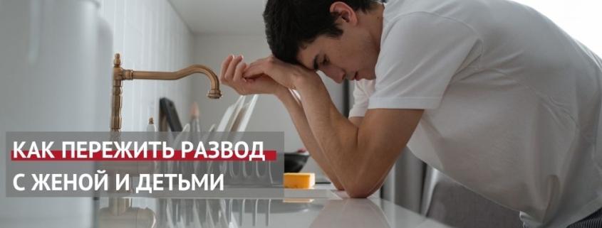 как пережить развод с женой и детьми