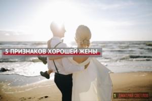 Признаки хорошей жены