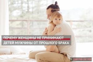 Почему женщина не принимает детей