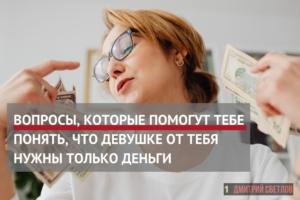 Как понять, что ей нужны только деньги