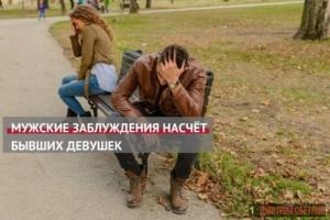 Мужские заблуждения на счёт бывших девушек