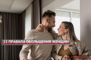 правила обольщения женщин