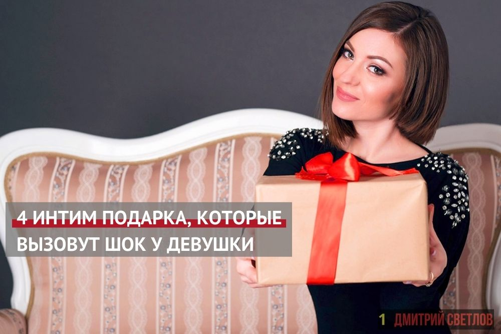 Интим подарки