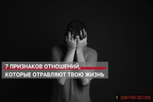 отношения, которые отравляют твою жизнь