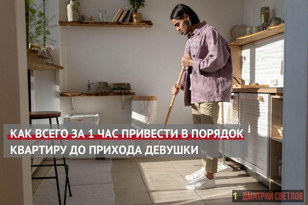 как подготовить квартиру к приходу девушки