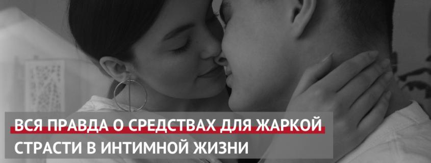 правда о средствах для интимной жизни